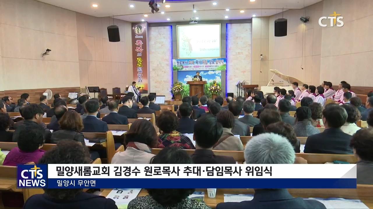 밀양새롬교회 김경수 원로목사 추대 및 담임목사 위임식