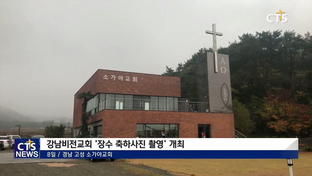 강남비전교회, 장수축하 사진촬영