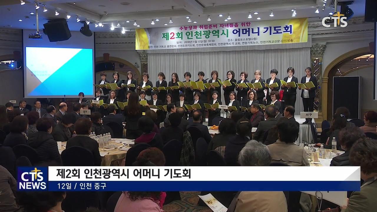 인천광역시 제2교회 어머니 기도회