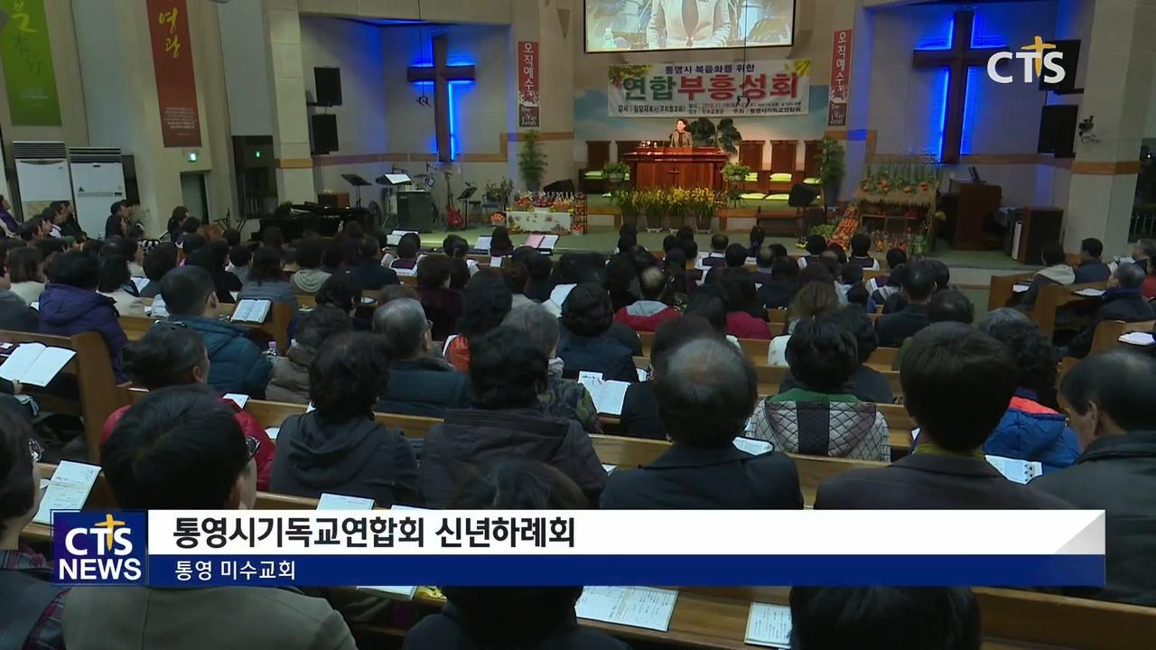 통영시기독교연합회 연합부흥성회
