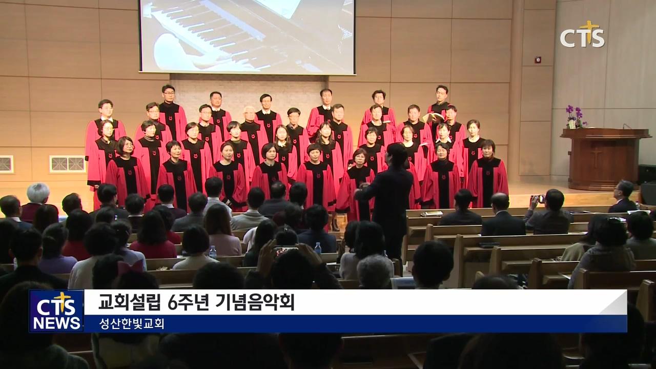 성산한빛교회 교회설립 6주년 기념음악회