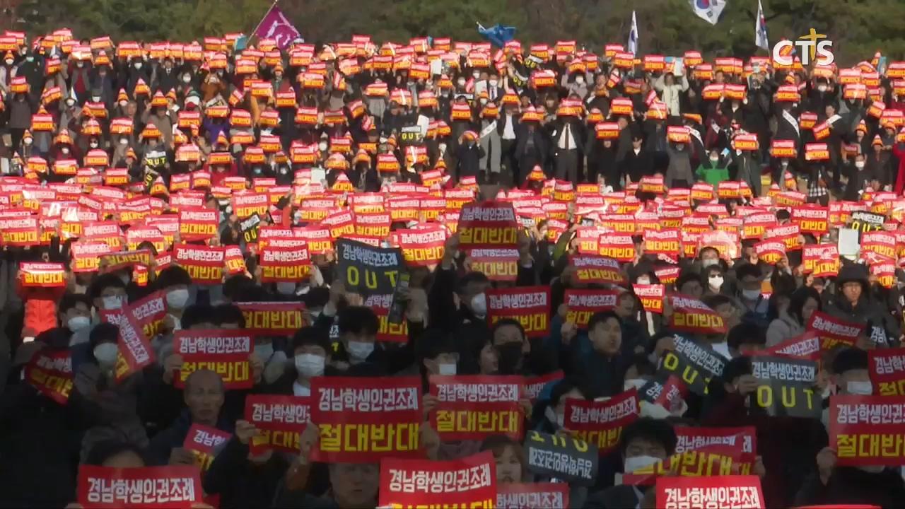 경남학생인권조례제정 반대 연합집회