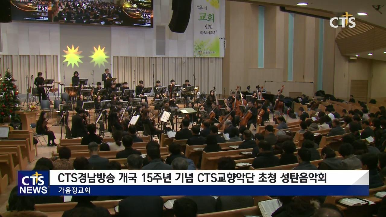 CTS경남방송 개국 15주년 기념 CTS교향악단 초청 성탄음악회