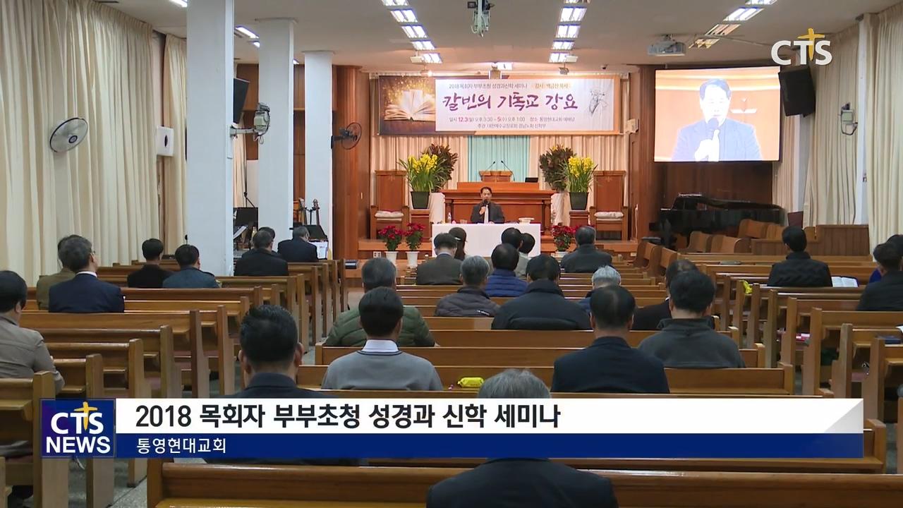 2018 목회자 부부초청 성경과 신학 세미나