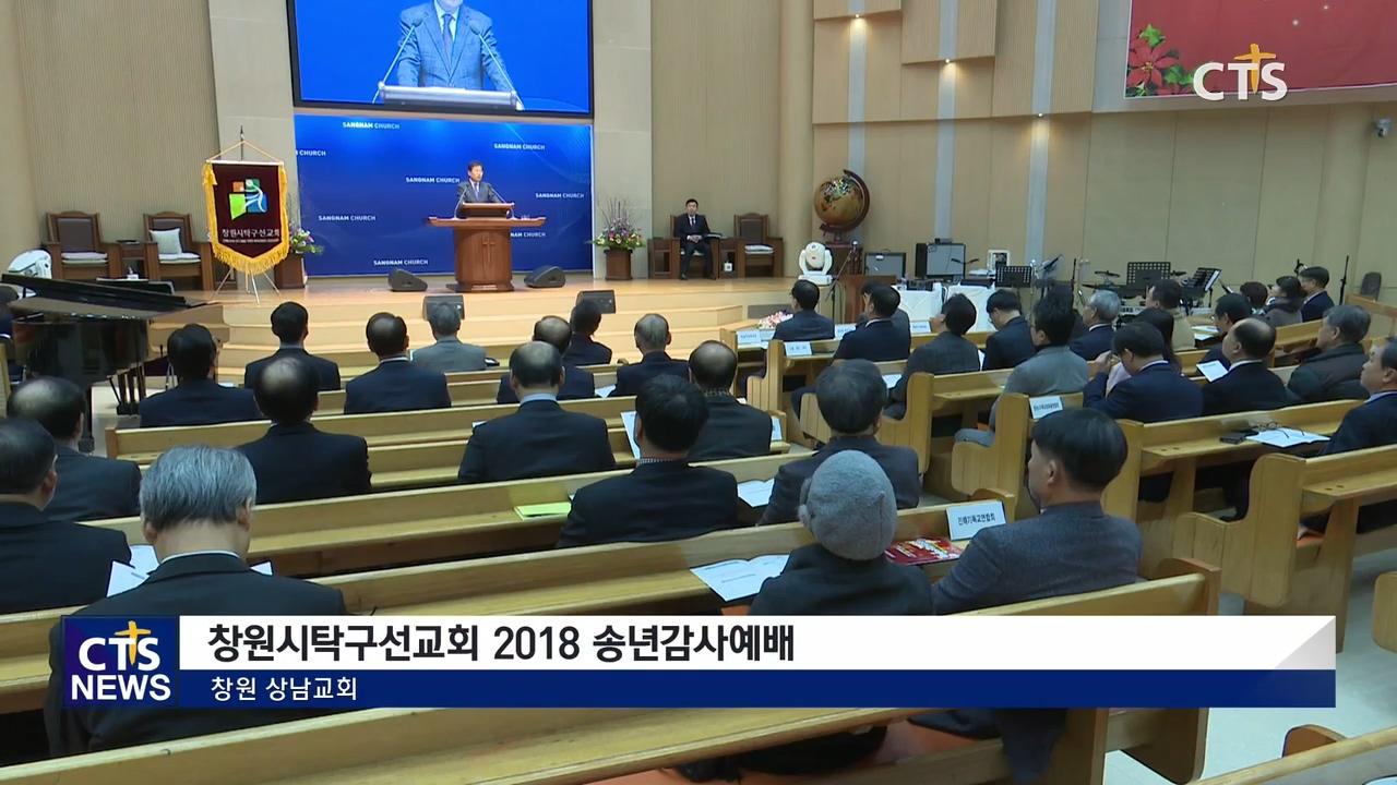 창원시탁구선교회 2018 송년감사예배