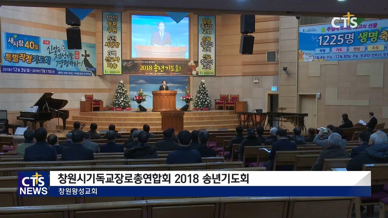 창원시기독교장로총연합회 2018 송년기도회