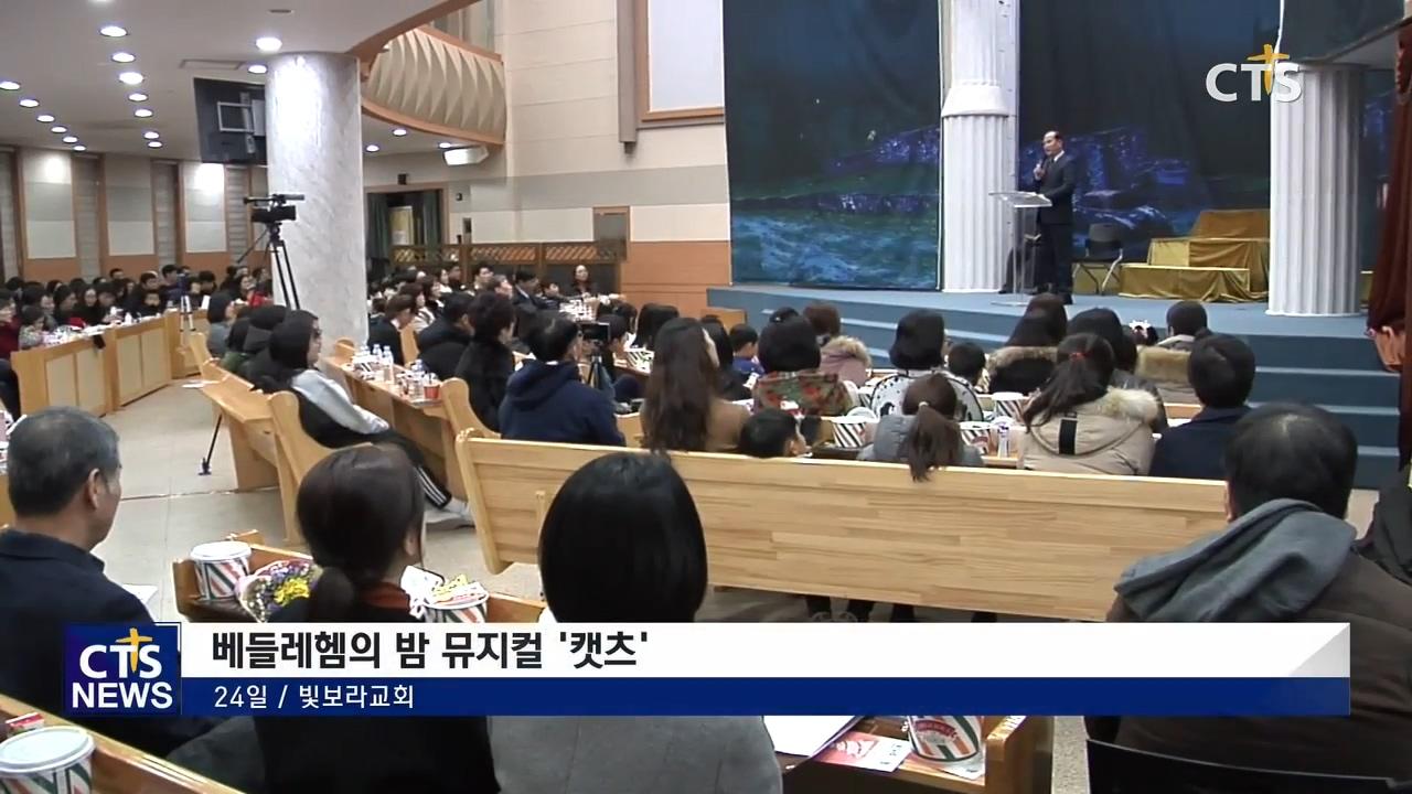 순천빛보라교회 뮤지컬 캣츠 공연