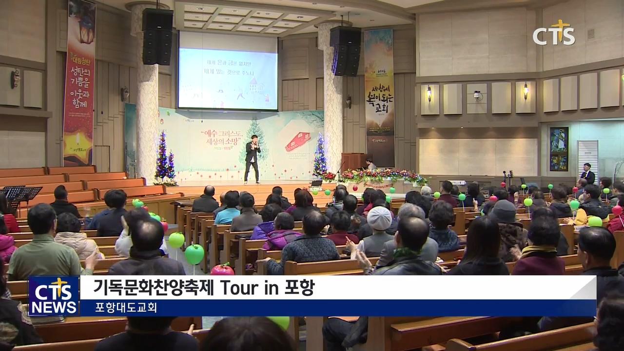 기독문화 찬양축제 Tour in 포항