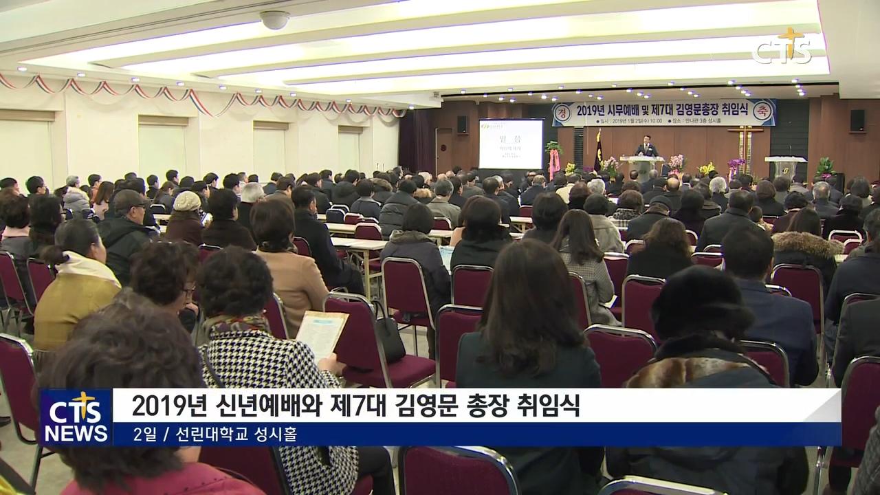 선린대학교 2019년 신년예배 · 제7대 김영문 총장 취임식