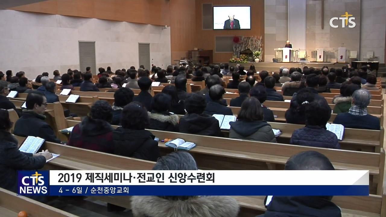 순천중앙교회 제직세미나 · 신앙 수련회