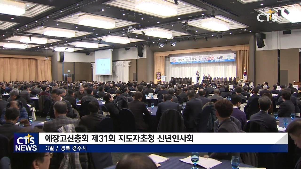 예장고신총회 제31회 지도자초청 신년인사회