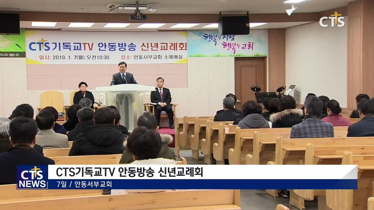 CTS기독교TV 안동방송 신년교례회