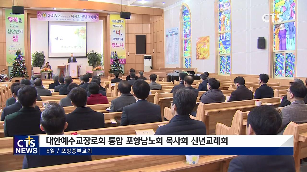 대한예수교장로회 통합 포항남노회 목사회 신년교례회