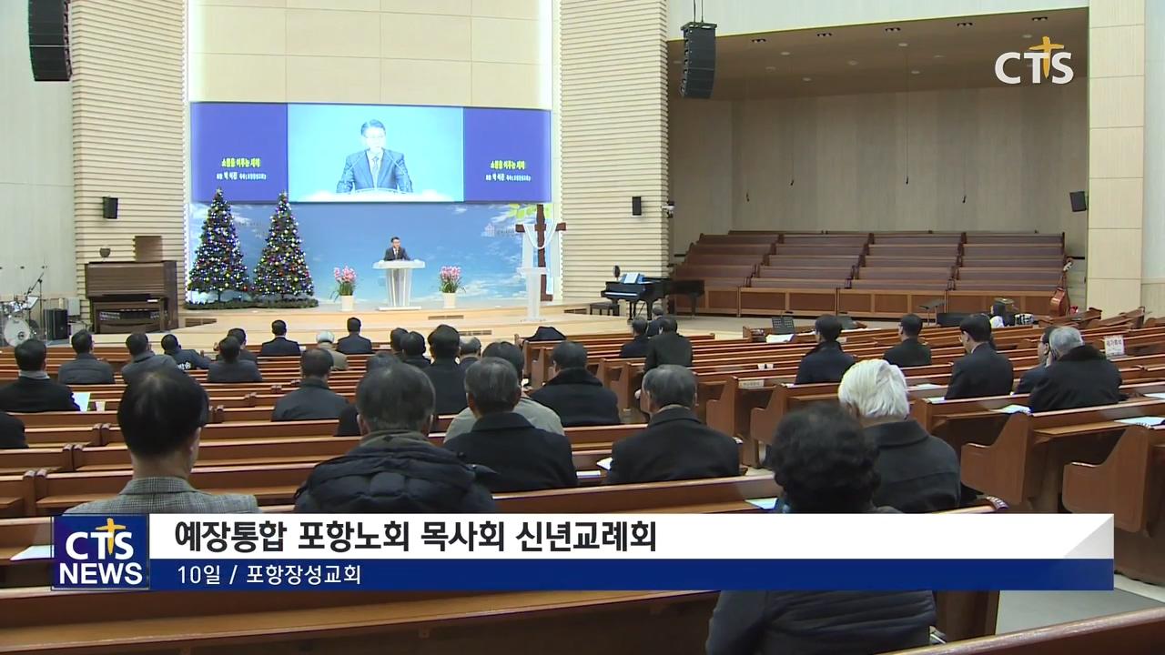 예장통합 포항노회 목사회 신년교례회