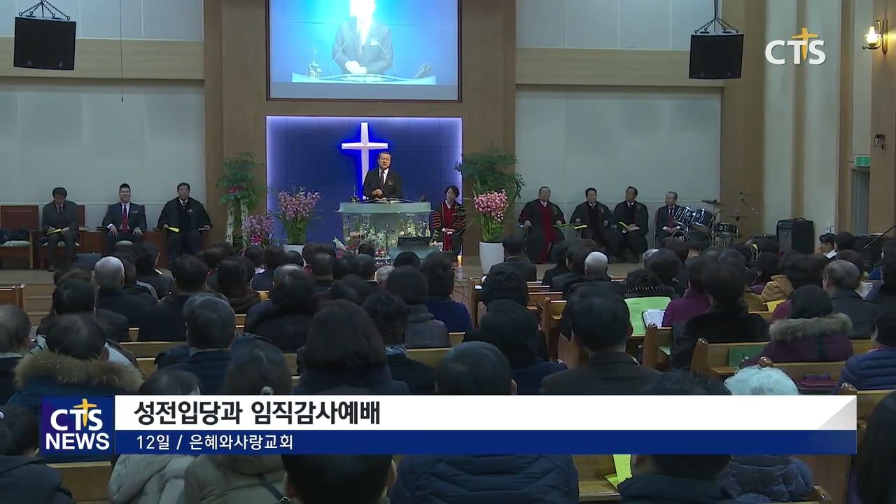 은혜와사랑교회 성전입당 임직감사예배
