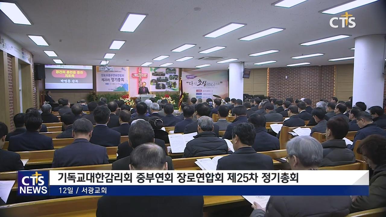 기감 중부연회 장로연합회 제25차 정기총회