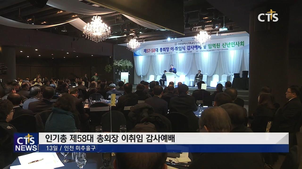 인천광역시기독교총연합회 총회장 이취임예배