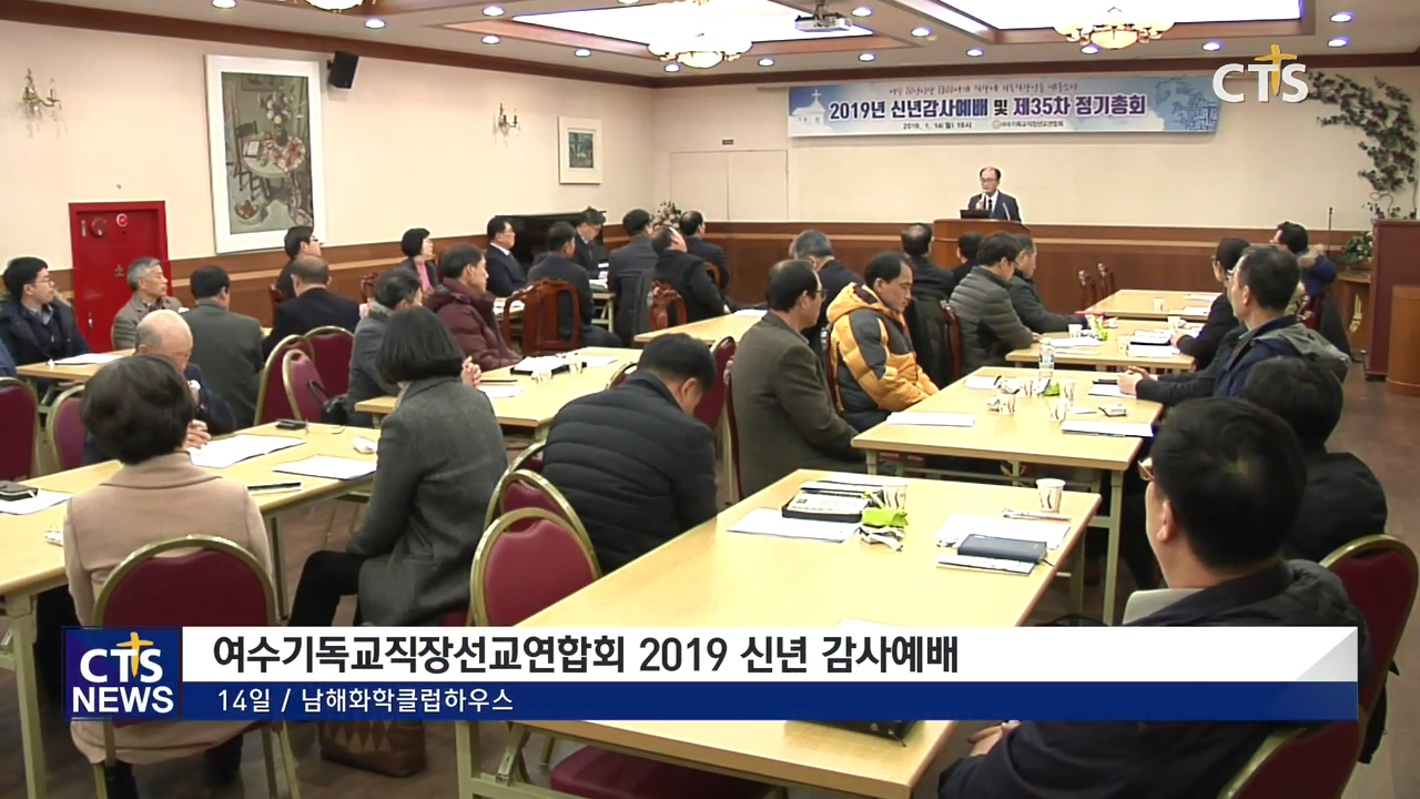 여수기독직장선교연합회 신년감사예배