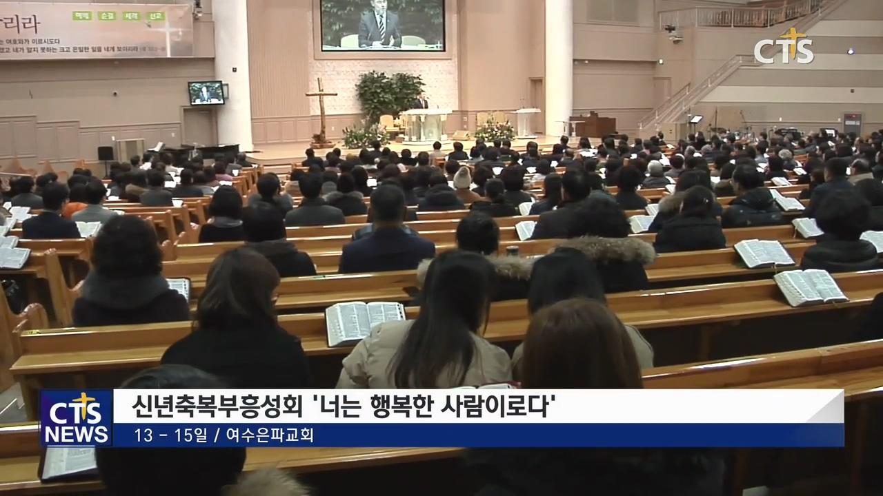 여수은파교회 신년축복부흥성회