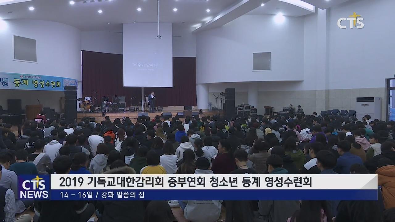 2019 기감 중부연회 청소년 동계 영성수련회