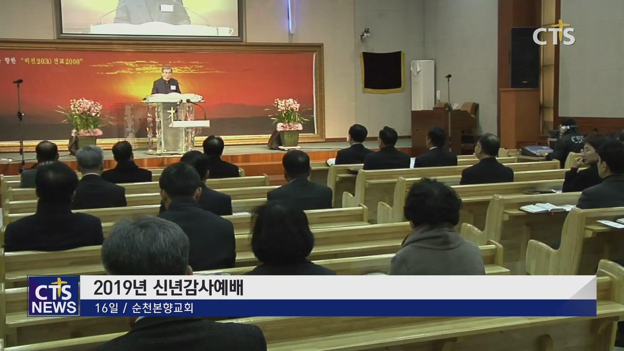 순천시기독교총연합회 신년하례회