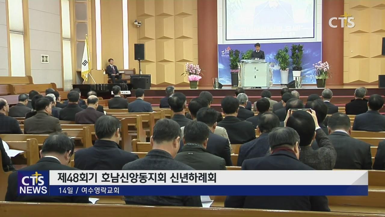 호남신앙동지회 신년하례회