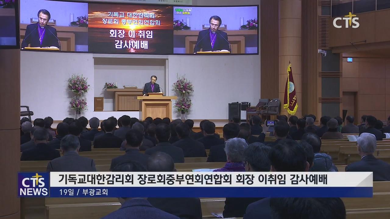 기감 장로회중부연회연합회 회장 이취임 감사예배