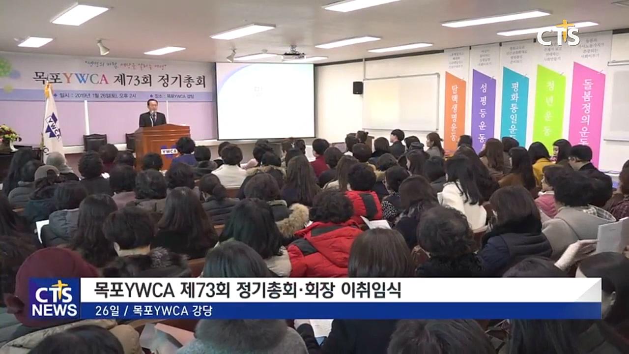 목포YWCA 제73회 정기총회 · 회장 이취임식