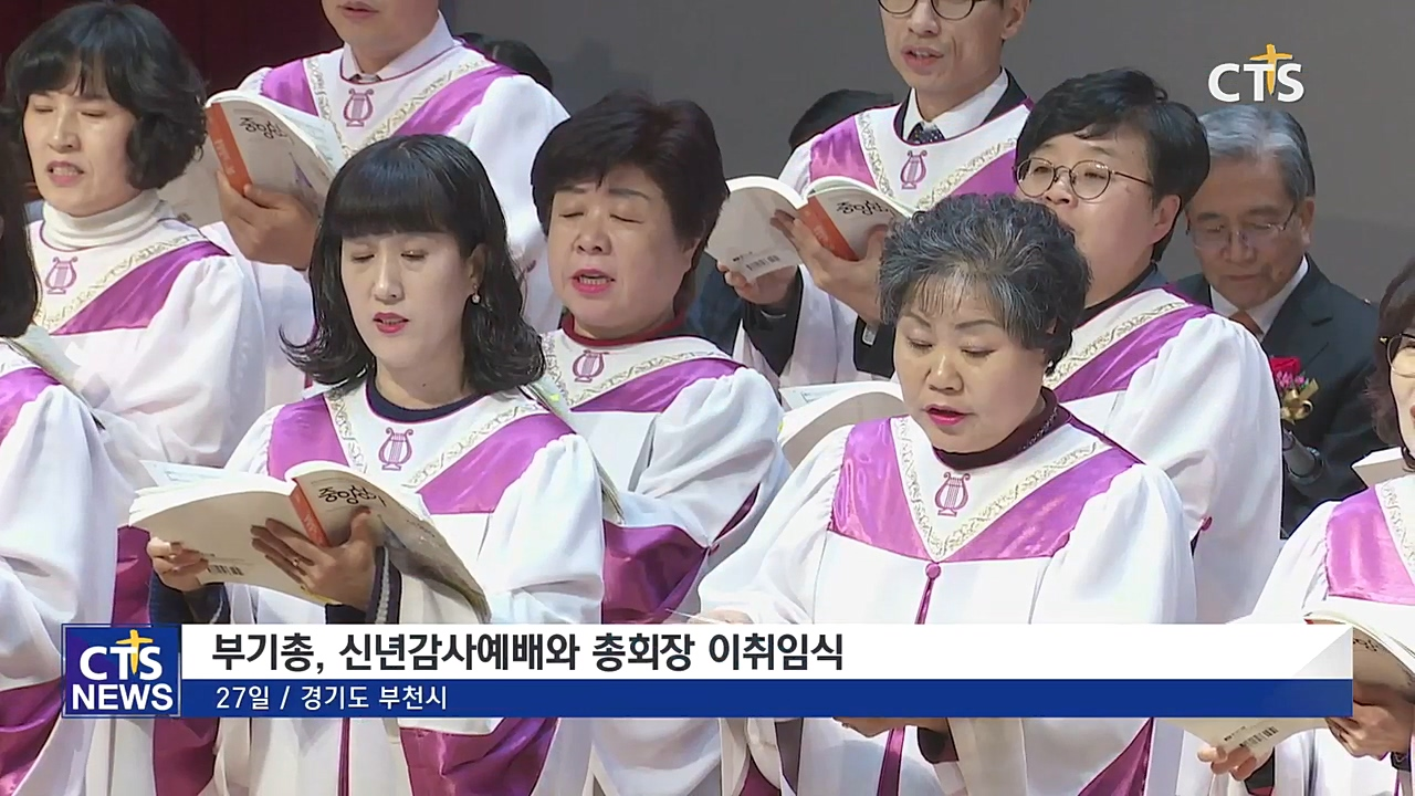 부천시기독교총연합회 총회장 이취임예배