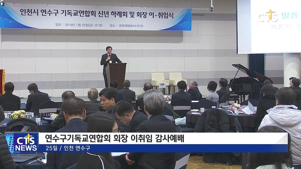 인천연수구기독교연합회, 회장 이취임예배