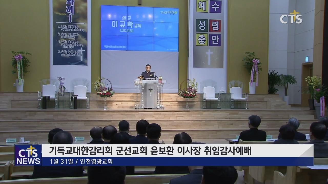 감리교 군선교회 윤보환 이사장 연임