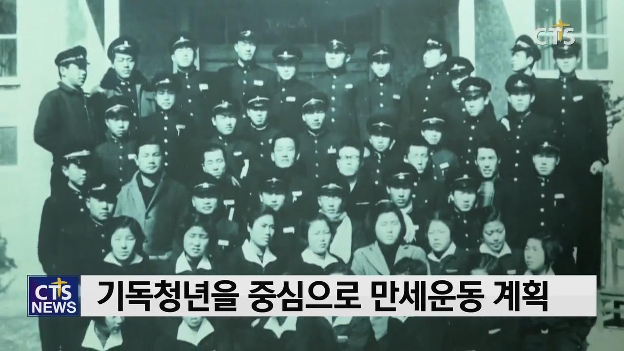 3.1운동 100주년 기획 - 강진군4.4독립만세운동
