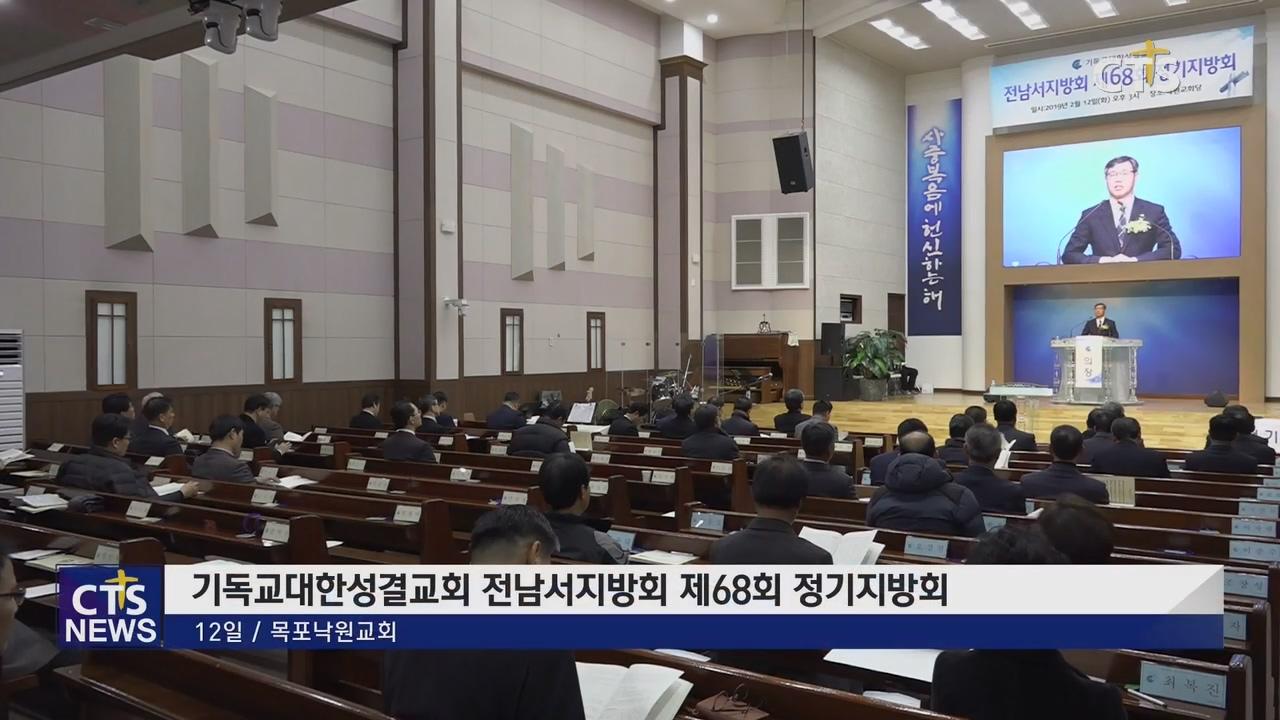 기독교대한성결교회 전남서지방회 68회 정기지방회