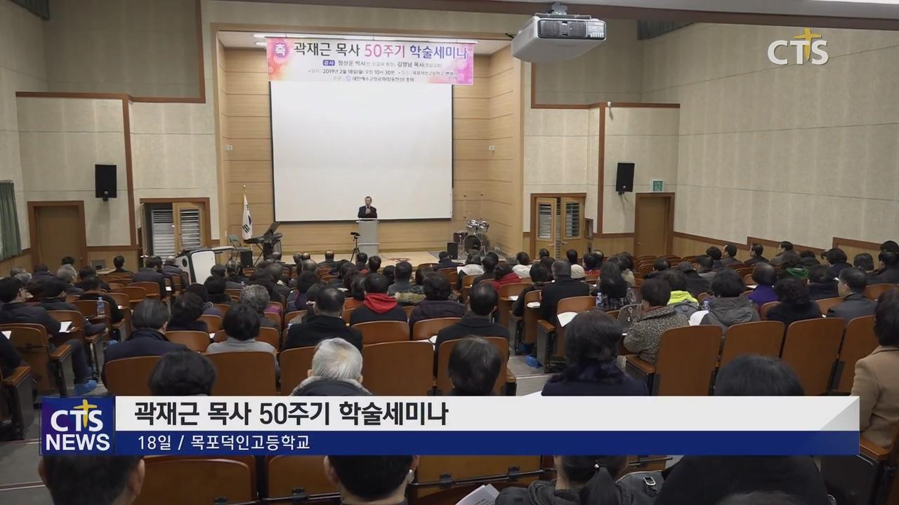 곽재근 목사 50주기 학술세미나