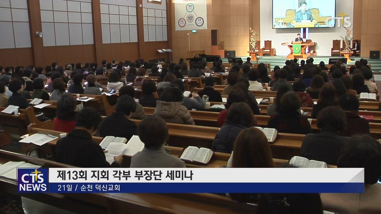 순천남노회 여전도회연합회 세미나