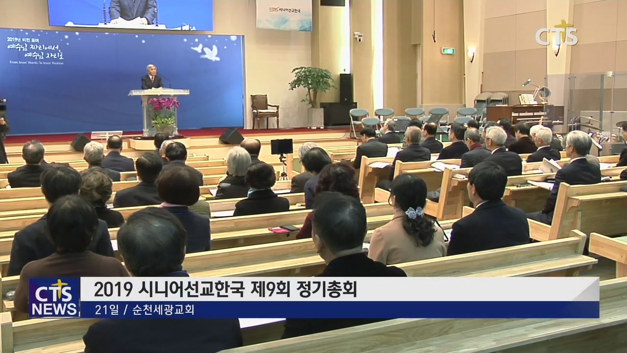 시니어선교한국 총회