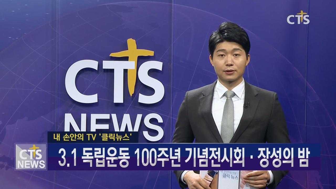 내 손 안의 TV, 클릭뉴스 - '광림교회 3.1운동 100주년 기념전시회', '장성의 밤'