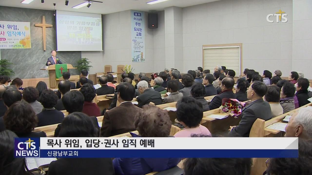 신광남부교회 목사위임, 새 성전 입당 · 권사임직