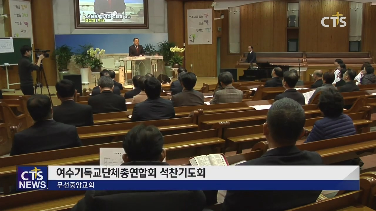 여수시기독교단체총연합회 석찬 기도회
