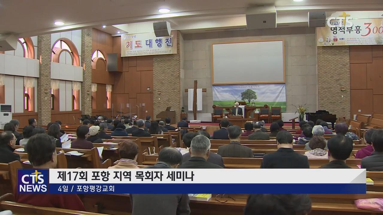 기도목회연구원 주최 제17회 포항 지역 목회자 세미나