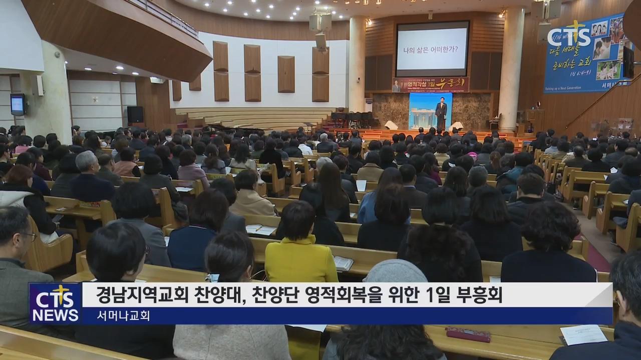 경남지역교회 찬양대, 찬양단 영적회복을 위한 1일 부흥회