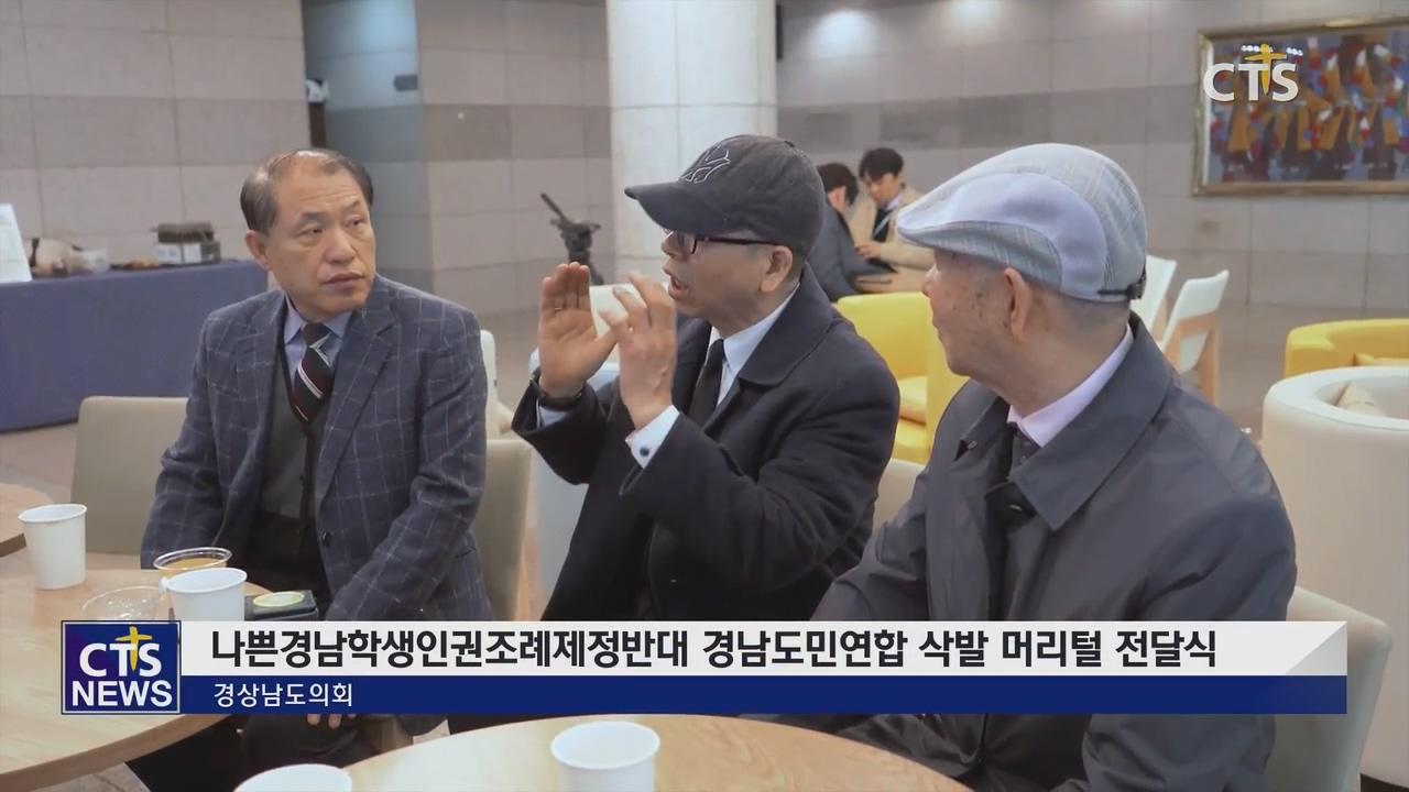 나쁜경남학생인권조례제정반대 경남도민연합 삭발 머리털 전달식