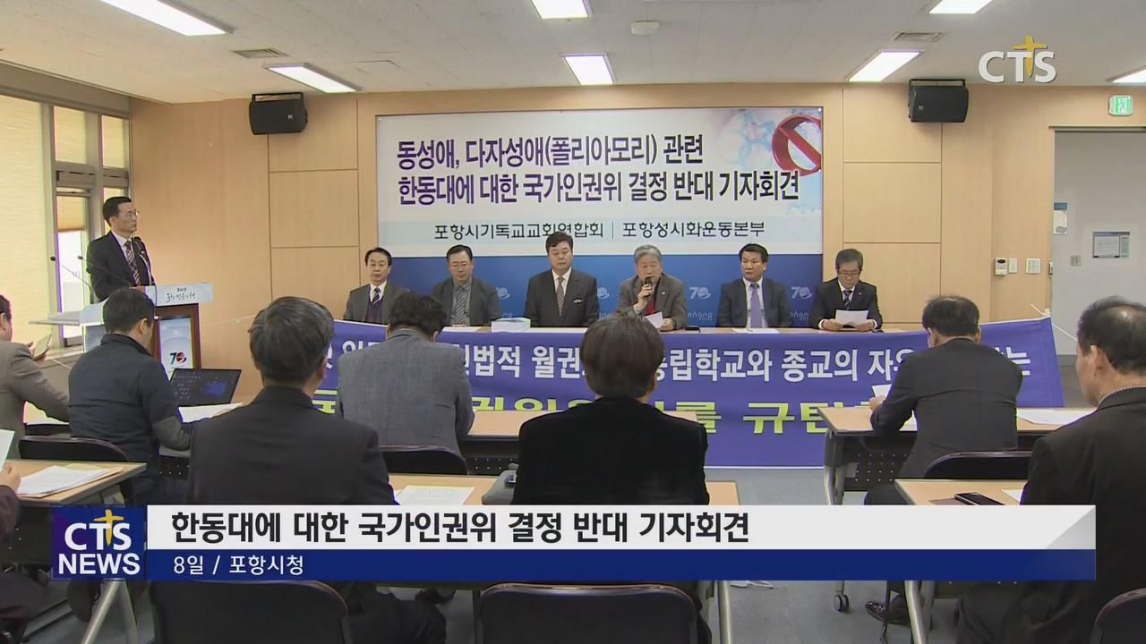 한동대에 대한 국가인권위 권고 결정 반대 기자회견