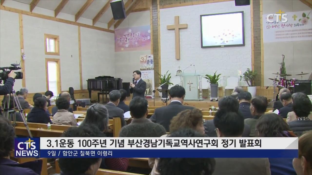 3.1운동 100주년 기념 부산경남기독교역사연구회 제78회 정기 발표회