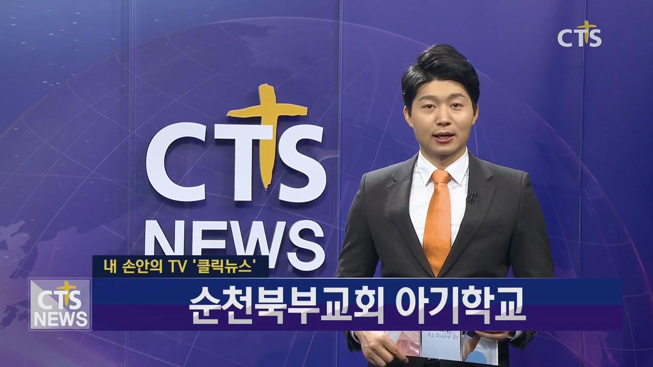 내 손 안의 TV, 클릭뉴스 - 순천북부교회 아기학교
