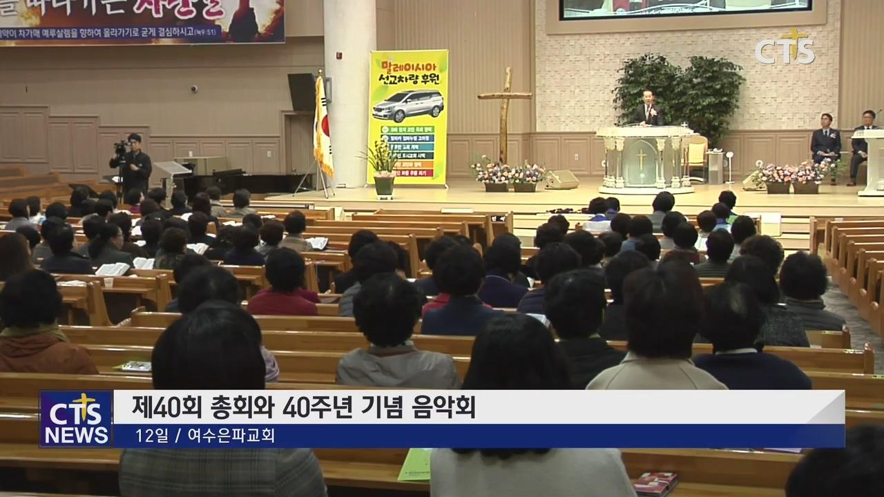 여수노회여전도회연합회 총회 열려
