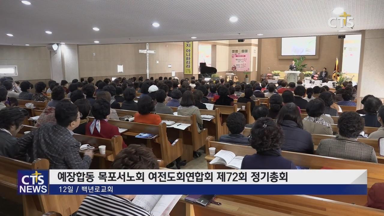 예장합동 목포서노회 여전도회연합회 제72회 정기총회