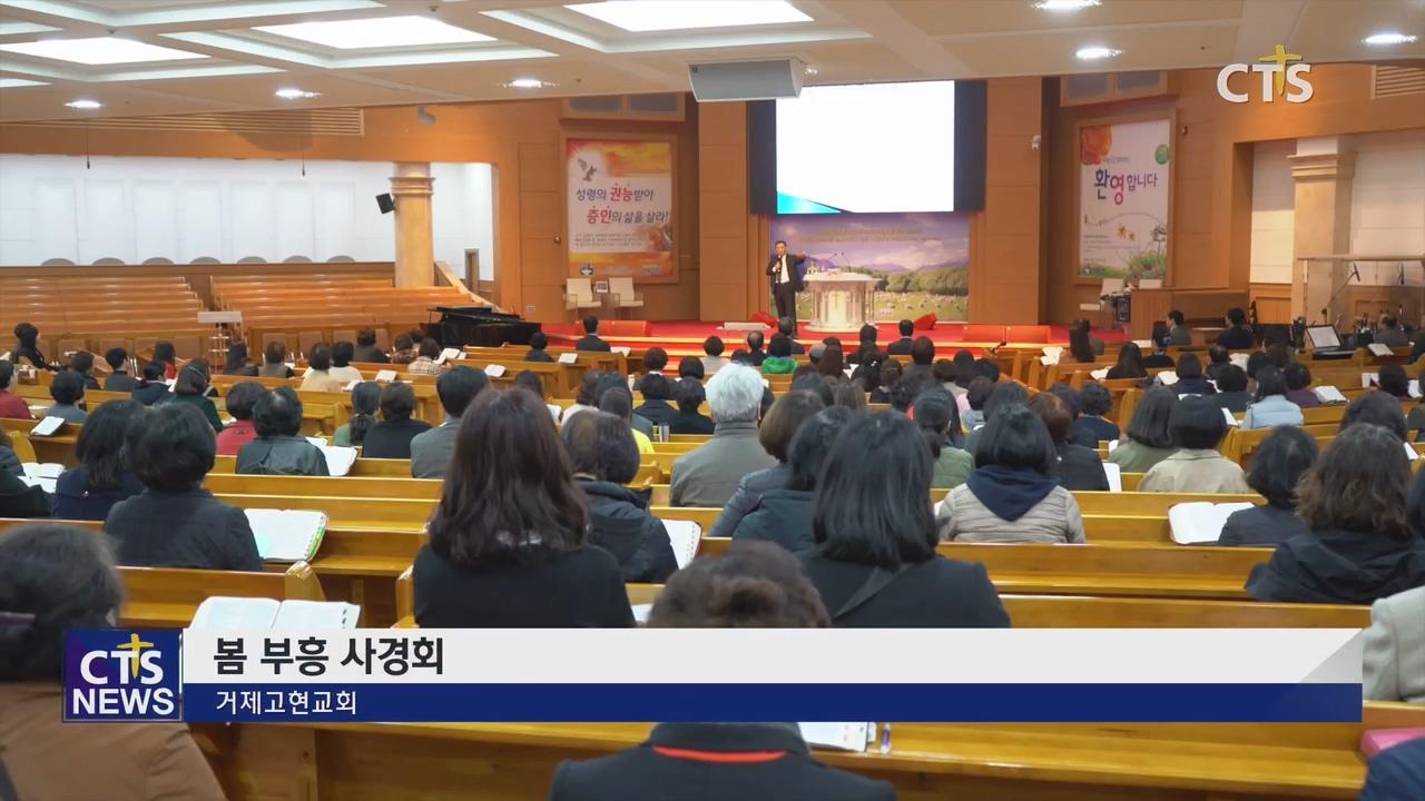 거제고현교회 2019 봄 부흥 사경회