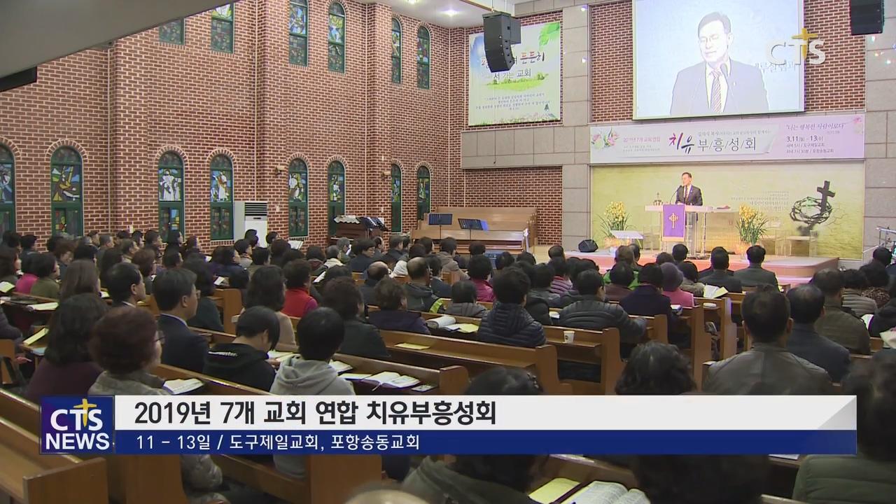 2019년 7개 교회 연합 치유부흥성회