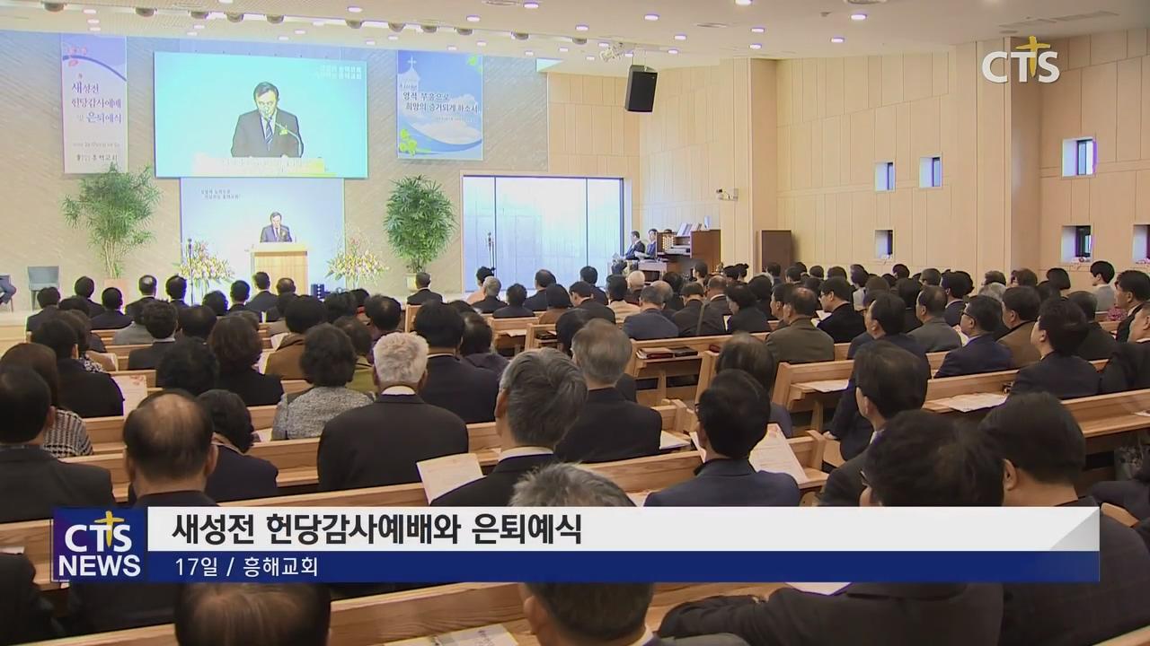 흥해교회 새성전 헌당감사예배